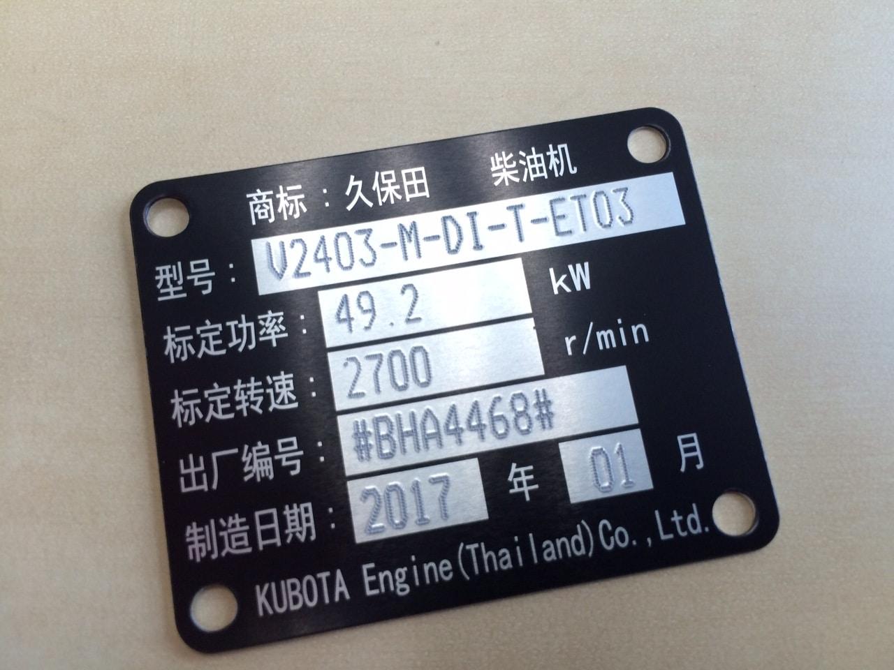 Solution Marking on company plates Technomark